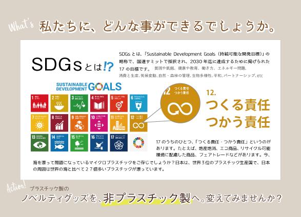 SDGs非プラスティック製品ノベルティグッズ